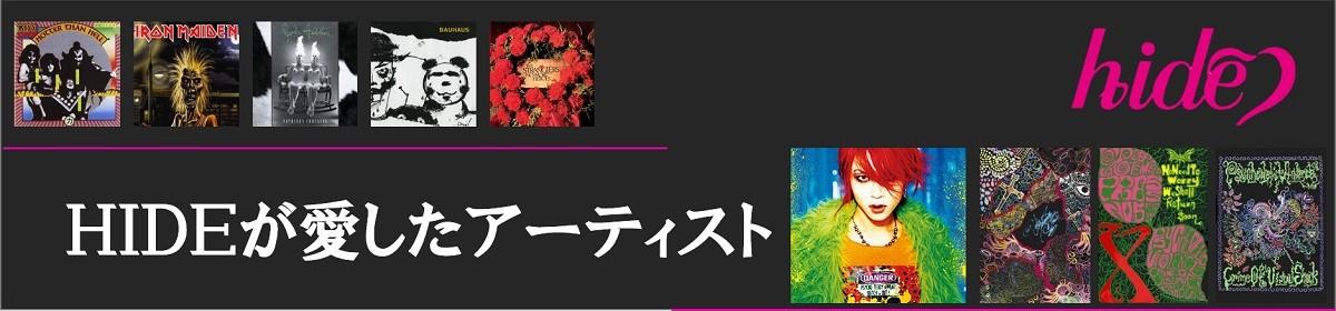 X JAPAN hideが愛した音楽